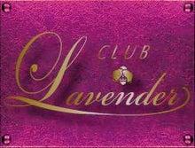 【パチンコ】養分の逆襲【依存症】-CLUB Lavender