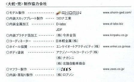 SHORIN社長の気まぐれ日記!