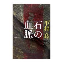 ― Sleeping Workers ―-ishi_no_ketsumyaku