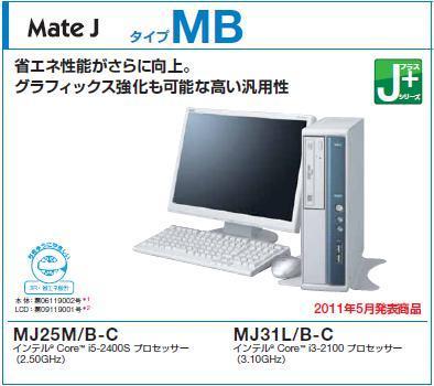 NEC特選街情報 NX-Station Blog-NEC MATE タイプMB