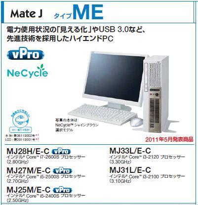 NEC特選街情報 NX-Station Blog-NEC MATE タイプME