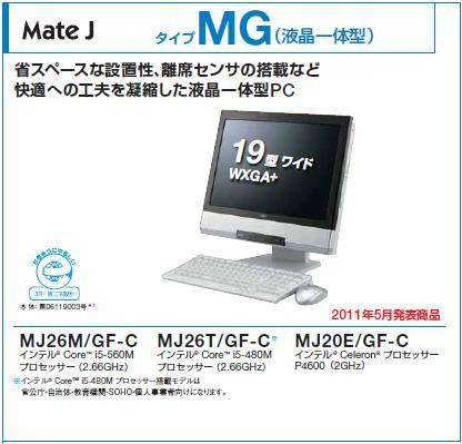 NEC特選街情報 NX-Station Blog-NEC MATE タイプMG