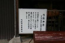 東條的世界最古の国へようこそ-弓削神宮6