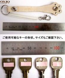 OXIO-CRAFT(オキクラ)の「革雑貨」製作日記-キーのヘッドサイズ参照