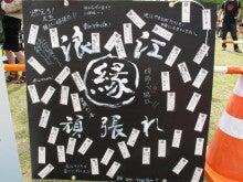 $浪江焼麺太国公式ブログ