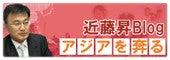近藤 昇のアジアブログ