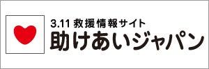 $助け合いジャパン