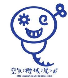 空気ノ機械ノ尾ッポ