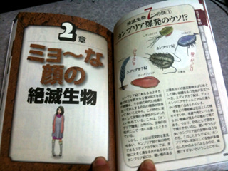 川崎悟司 オフィシャルブログ 古世界の住人 Powered by Ameba-ミョ~な絶滅生物大百科1