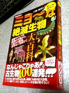 川崎悟司 オフィシャルブログ 古世界の住人 Powered by Ameba-ミョ~な絶滅生物大百科