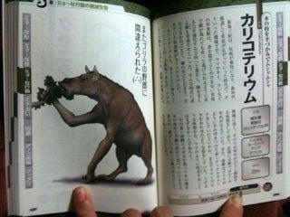 川崎悟司 オフィシャルブログ 古世界の住人 Powered by Ameba-ミョ~な絶滅生物大百科2