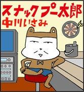 $中川いさみオフィシャルブログ「グッモーニン!blog」Powered by Ameba