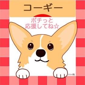 $11+28☆コーギーライダーのblog & ペット似顔絵グッズ☆-ブログ村ランキング