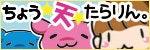 ものは言いよう 二出川ユキ・イラストブログ-ちょう天バナー