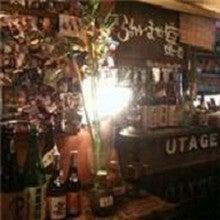 居酒屋 宴のブログ