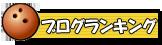 元ボウリング場スタッフの放浪記-ブログランキング