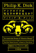 ― Sleeping Workers ―-do androids dream of electric sheep