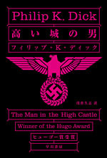 ― Sleeping Workers ―-the man in the high castle