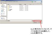 akusanのブログ-ファイル選択画面