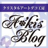 クリスタルアートデコ工房-banner