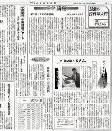 $ディーラー小林のブログ-日本証券新聞1