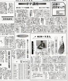 $ディーラー小林のブログ-日本証券新聞3