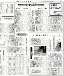 $ディーラー小林のブログ-日本証券新聞2