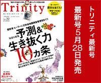 $算命学研究家(スピリチュアルアナライザー) 榊英美のブログ