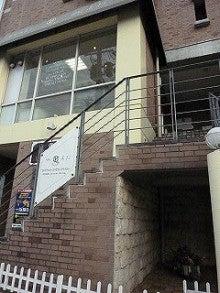 神戸のカラーリスト スタイリスト  トータル素敵プロデューサー☆みつこのブログ-高杉2階