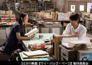 映画の感想文日記-mybackpage3