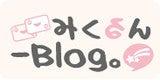 千鶴 ブログ