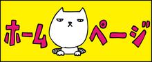 $ふくちゃんのネコプンブログ