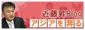 近藤のアジアブログ