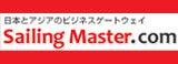 アジア情報サイト_セイリング・マスター