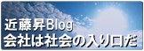 近藤の学生向けブログ
