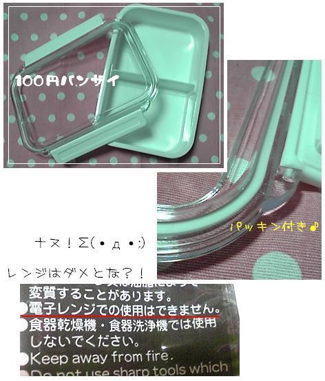 100円バンザイ-レンジだめ!