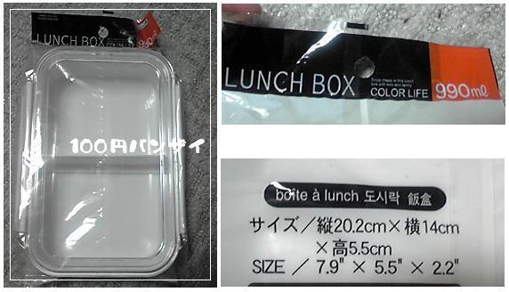 100円バンザイ-ランチボックス