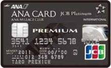 クレジットカードミシュラン・ブログ-ANA JCBカード PREMIUM