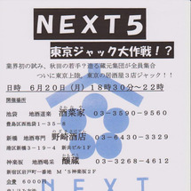 NEXT5 東京ジャ…