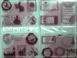 100円バンザイ-シリコンスタンプ