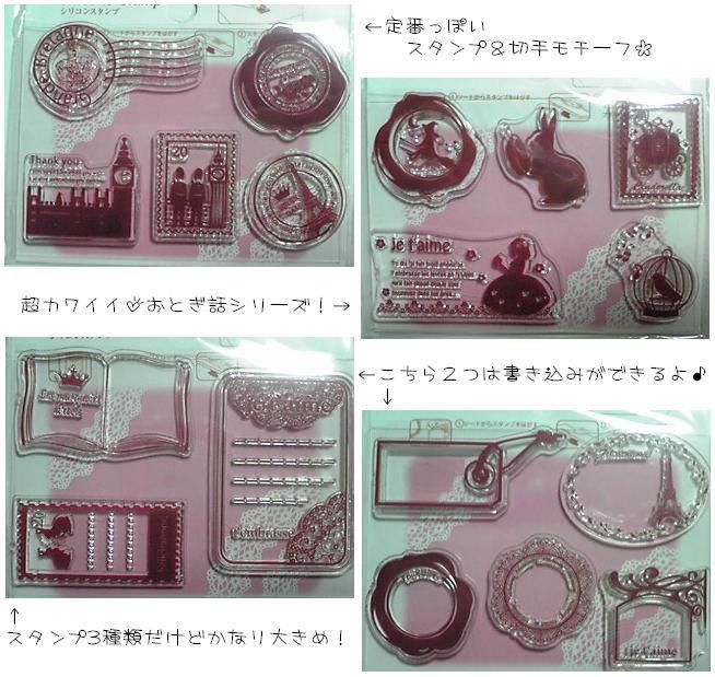 100円バンザイ-かわいすぎる!