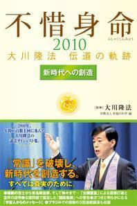 2010 総裁先生 伝道の軌跡