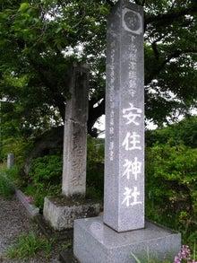かっちゃんの日記-芳賀安住神社(1)