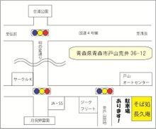 $青森県青森市戸山 手作りそば処「長久庵」のブログ