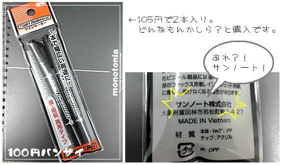 100円バンザイ-油性ツインマーカー