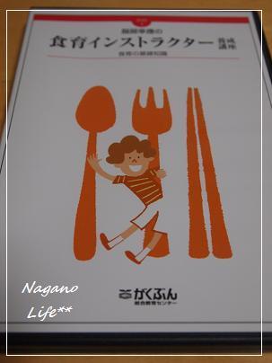 Nagano Life**-食育インストラクター