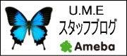 U.M.Eスタッフブログ