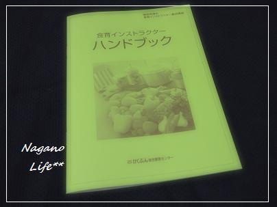 Nagano Life**-ハンドブック