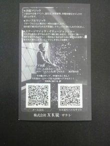 XK徒のブログ