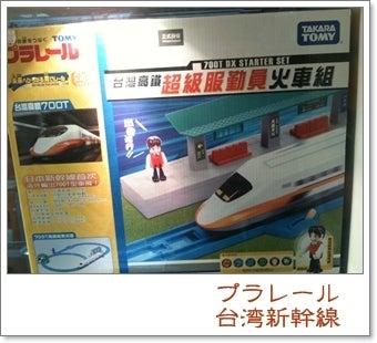 きょんのたわごと-台湾新幹線